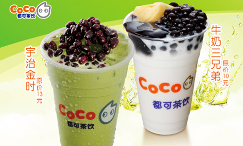 coco奶茶加盟争做奶茶加盟NO.1