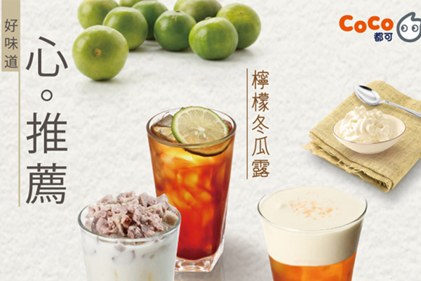 coco奶茶图片1