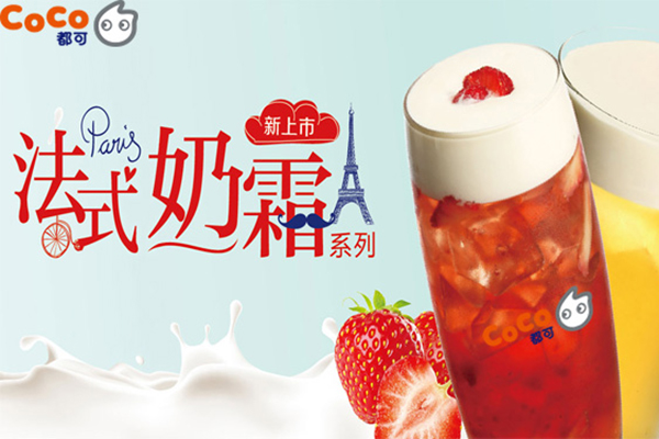 coco奶茶图片4